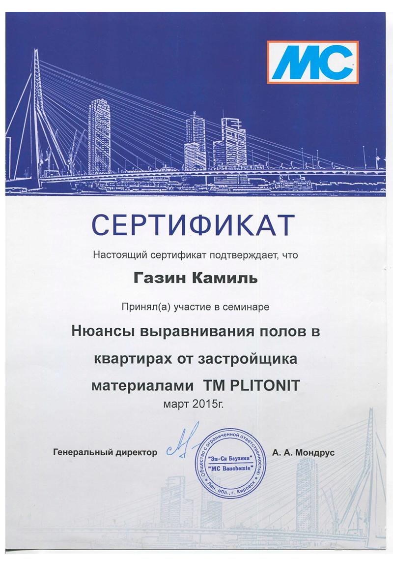 Сертификат 10
