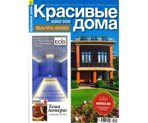 Красивые дома №4 (203) 2020
